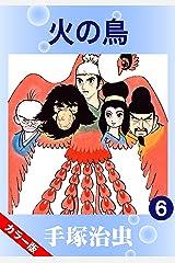 【カラー版】火の鳥 6 Kindle版