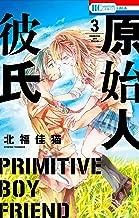 表紙: 原始人彼氏 3 (花とゆめコミックス) | 北福佳猫