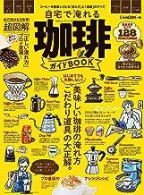 表紙: 100%ムックシリーズ 自宅で淹れる珈琲ガイドBOOK (100%ムックシリーズ) | 晋遊舎