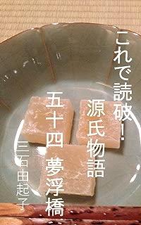korede dokuha genjimonogatari 54 yume no ukihashi (Japanese Edition)