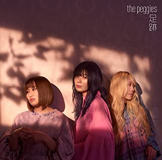 [Single] the peggies – 足跡 [FLAC + MP3 320 / WEB]