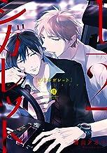 表紙: 1/2シガレット (gateauコミックス) | 香山 アオリ