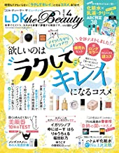 表紙: LDK the Beauty (エル・ディー・ケー ザ ビューティー)2020年4月号 [雑誌]   LDK the Beauty編集部