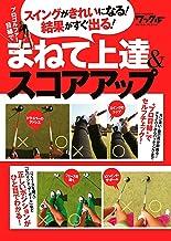 表紙: プロゴルファー目線でまねて上達&スコアアップ (月刊ワッグルMOOK) | 塚田 好宣