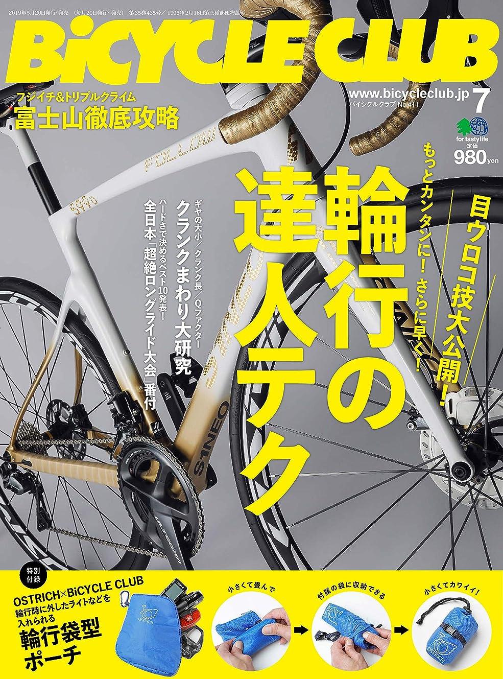くすぐったいフローティング見物人BiCYCLE CLUB (バイシクルクラブ)2019年7月号 (特別付録:オーストリッチ×バイシクルクラブ 輪行袋型ポーチ)