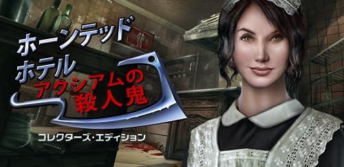 『ホーンテッド・ホテル:アクシアムの殺人鬼 コレクターズ・エディション』のトップ画像