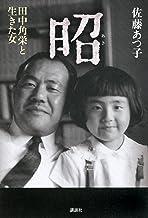 表紙: 昭 田中角栄と生きた女 | 佐藤あつ子