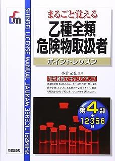 まるごと覚える乙種全類危険物取扱者ポイントレッスン (Shinsei license manual)