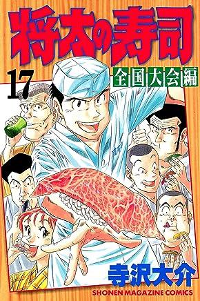 将太の寿司 全国大会編(17) (週刊少年マガジンコミックス)