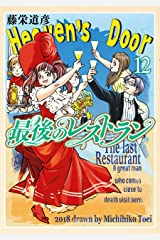 最後のレストラン 12巻: バンチコミックス Kindle版