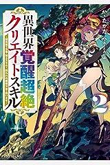 異世界覚醒超絶クリエイトスキル2 ~超有能な生産・加工スキルで、囚われの魔族少女を救います ~ (ドラゴンノベルス) Kindle版