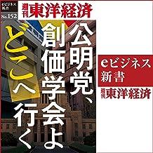 公明党、創価学会よどこへ行く(週刊東洋経済eビジネス新書No.152)