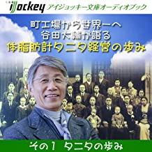 Daisuke Tanita speaks about the history of the Tanita Body-Fat Scale business #1 History of Tanita