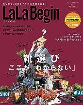 表紙: LaLaBegin (ララビギン) 2015 AUTUMN [雑誌] | LaLaBegin編集部