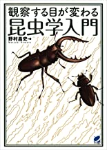 表紙: 観察する目が変わる昆虫学入門 | 野村昌史