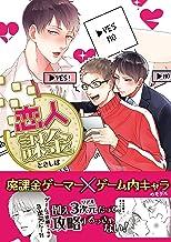 表紙: 恋人課金【コミックス版】 (MIKE+comics) | ときしば