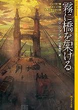 表紙: 霧に橋を架ける (創元SF文庫) | キジ・ジョンスン