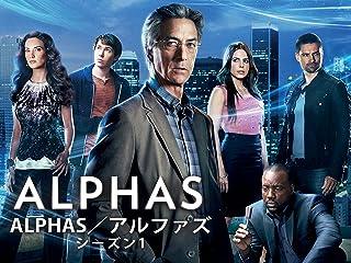 Alphas Season 1/アルファズ シーズン1 (字幕版)