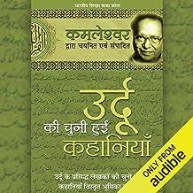 Urdu Ki Chuni Hui Kahaniyan Part I & II [Selected Stories of Urdu, Hindi, Part I & II]