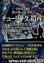 表紙: シグマフォース外伝 タッカー&ケイン2 チューリングの遺産 下 シグマフォースシリーズ (竹書房文庫) | ジェームズ・ロリンズ