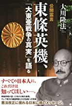 表紙: 公開霊言 東條英機、「大東亜戦争の真実」を語る 公開霊言シリーズ | 大川隆法
