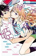 表紙: ぼくの姫島くん (花とゆめコミックス) | 成平こうじろう