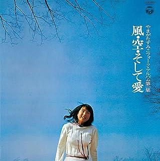 <やまがたすみこフォーク・アルバム第1集>風・空・そして愛