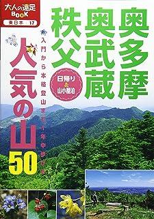 奥多摩・奥武蔵・秩父 人気の山50 (大人の遠足BOOK)