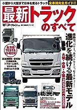 表紙: 三栄ムック 最新トラックのすべて | 三栄書房
