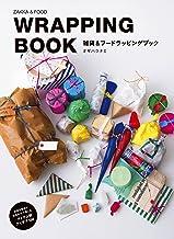 表紙: 雑貨&フード ラッピングブック:身近な素材と色合わせで楽しむ アイテム別アイデア150 | オギハラナミ