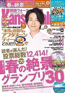 KansaiWalker関西ウォーカー 2020 No.7 [雑誌]