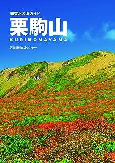 栗駒山 (南東北名山ガイド)