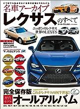 表紙: 名車アーカイブ レクサスのすべて   三栄書房