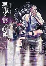 表紙: 悪魔を憐れむ歌 3巻: バンチコミックス | 梶本レイカ