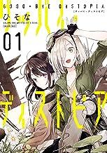 表紙: グッバイ・ディストピア: 1 (百合姫コミックス) | ひそな