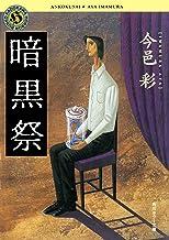 表紙: 暗黒祭 「蛇神」シリーズ (角川ホラー文庫) | 北見 隆