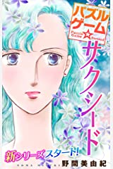 Love Silky パズルゲーム☆サクシード story01 Kindle版