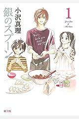 銀のスプーン(1) (Kissコミックス) Kindle版