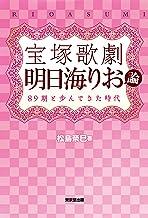 表紙: 宝塚歌劇 明日海りお論 89期と歩んできた時代 (東京堂出版) | 松島 奈巳