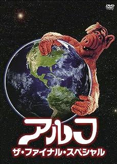 アルフ/ザ・ファイナル・スペシャル [DVD]