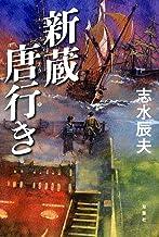 表紙: 新蔵唐行き | 志水辰夫