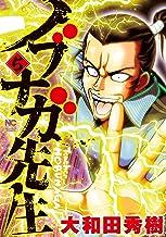 表紙: ノブナガ先生 5 | 大和田秀樹