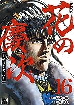 花の慶次 ―雲のかなたに― 新装版 (16) (ゼノンコミックス DX)