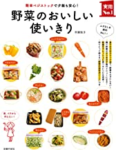 表紙: 野菜のおいしい使いきり | 市瀬 悦子