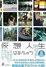 表紙: 仮想人生 (幻冬舎単行本) | はあちゅう