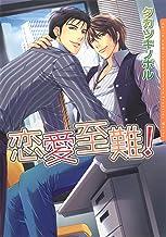 表紙: 恋愛至難! (ダリアコミックスe)   タカツキノボル