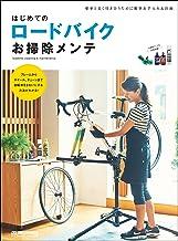 表紙: はじめてのロードバイクお掃除メンテ (ヤエスメディアムック)   CYCLE SPORTS編集部