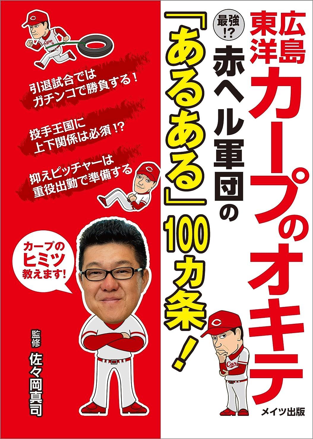 不実摂動腹痛広島東洋カープのオキテ ~最強!?赤ヘル軍団の「あるある」100ヵ条!~