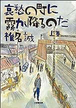 表紙: 哀愁の町に霧が降るのだ(上)   椎名誠
