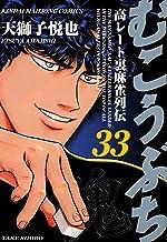 表紙: むこうぶち 高レート裏麻雀列伝(33) (近代麻雀コミックス) | 天獅子悦也